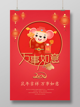 紅色簡約2020鼠年春節萬事如意宣海報設計