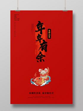 紅色簡約2020鼠年春節年年有余宣傳海報設計