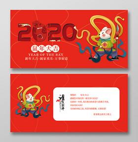 簡約紅色2020鼠年大吉新年賀卡新年明信片