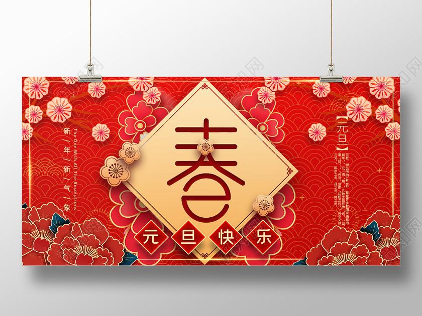 紅色春節剪紙傳統迎新春元旦鼠年迎新晚會海報展板