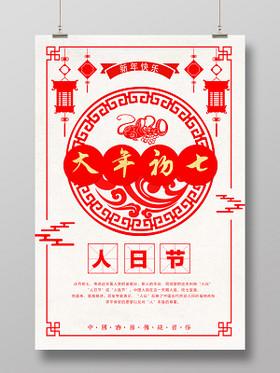 春節習俗紅色簡潔大年初七人日節2020新年春節海報大年初一至初七系列圖3