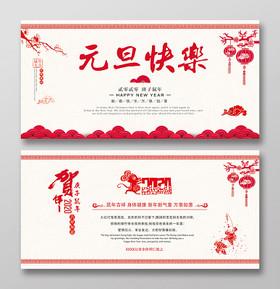 2020中國風剪紙元旦快樂元旦賀卡明信片
