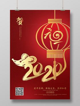 紅色簡潔風鼠年賀新年迎元旦宣傳海報