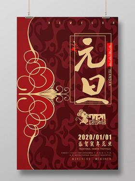 紅色中國名族風2020鼠年新年元旦宣傳海報