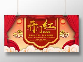 2020紅色黃金字鼠年開門紅展板設計