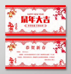 過年賀卡2020新年賀卡2020鼠年大吉古典風紅色喜慶簡約時尚新年賀卡明信片模板