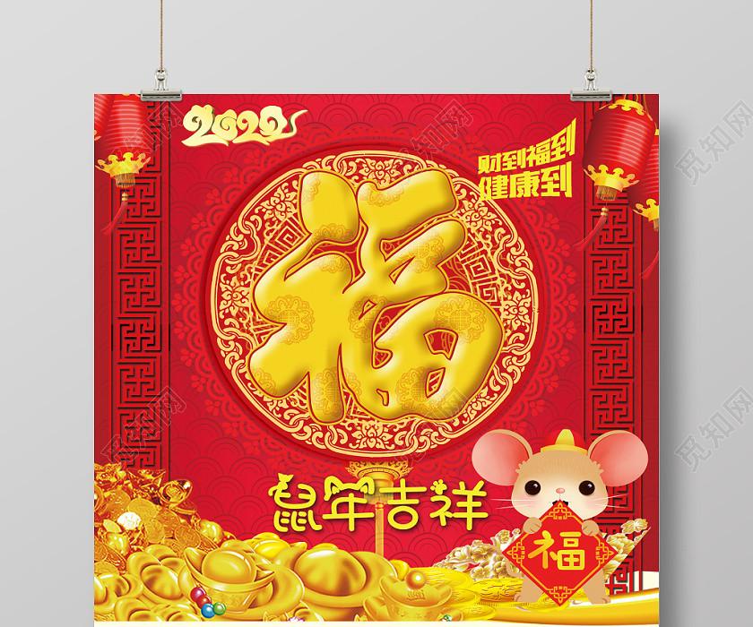 紅色喜慶2020鼠年吉祥福字日歷海報新年福