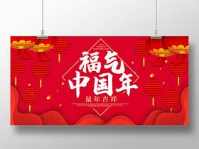 紅色喜慶剪紙風2020新年鼠年福氣中國年展板