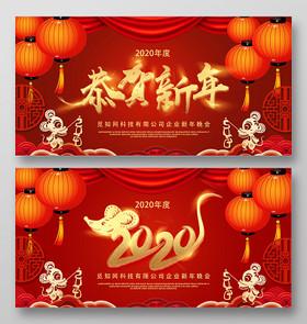 紅色中國風2020新年鼠年恭賀新年展板