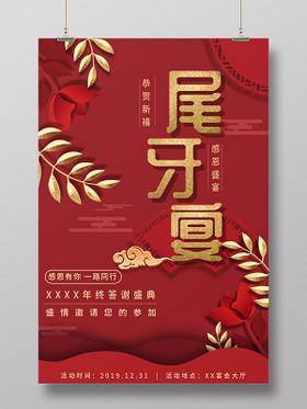 紅色大氣立體剪紙風格尾牙宴企業年終盛典答謝會宣傳海報
