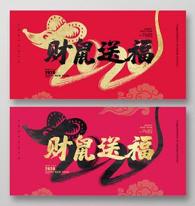 紅色毛筆字2020鼠年財鼠送福新年新春春季展板設計