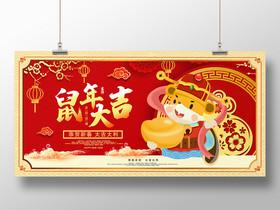時尚紅色中國新年新春鼠年大吉展板