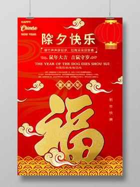 紅色喜慶迎春節賀新年除夕快樂福字海報新年福