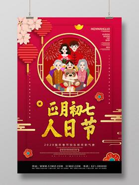 春節習俗紅色古風正月初七人日節大年初一至初七系列圖海報
