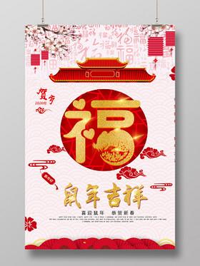 粉色創意2020春節鼠年吉祥福字海報新年福