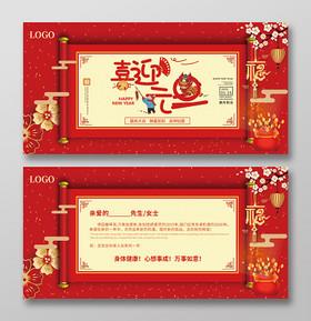 過年賀卡2020新年賀卡2020紅色喜迎元旦賀卡元旦賀卡明信片