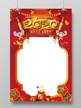 紅色卡通喜慶2020金鼠賀歲鼠年新年拍照框相框