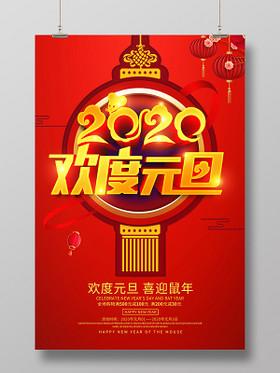 紅色喜慶2020歡度元旦喜迎鼠年宣傳促銷活動海報
