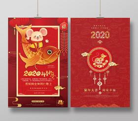 拜年了過年賀卡2020新年賀卡元旦新年賀卡明信片2020年鼠年新春電子賀年卡海報