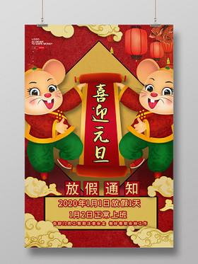 紅色國潮風喜迎元旦放假通知鼠年宣傳海報