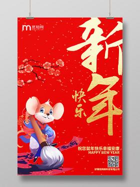 紅色中國風鼠年快樂新年賀卡明信片