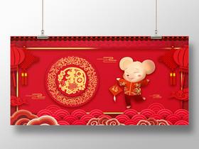 2020創意紅色喜慶大氣鼠年新年剪紙宣傳展板
