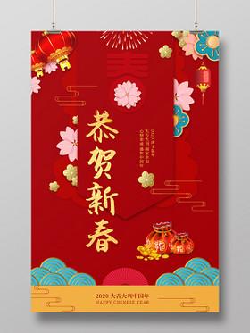 紅色繽紛中國風恭賀新春2020鼠年新春海報