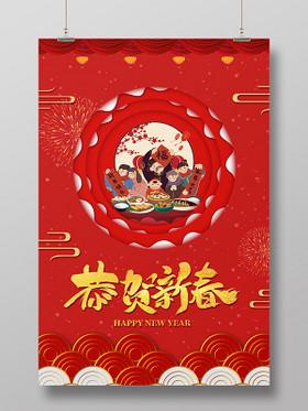 紅色繽紛恭賀新春年夜飯鼠年大吉新春海報