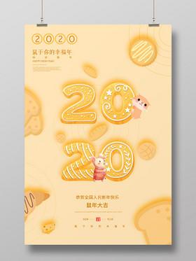 黃色簡約2020鼠年大吉新年快樂春節宣傳海報