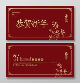 2020新年賀卡紅色創意2020恭賀新年賀卡明信片
