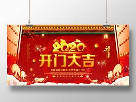 紅色大氣2020鼠年開門大吉新年展板