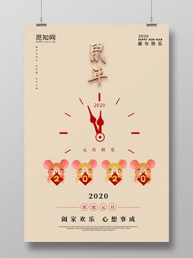 黃色卡通2020新年鼠年元旦快樂海報