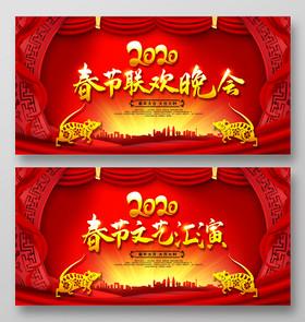 春晚紅色大氣2020春節聯歡晚會春節文藝匯演新春新年展板