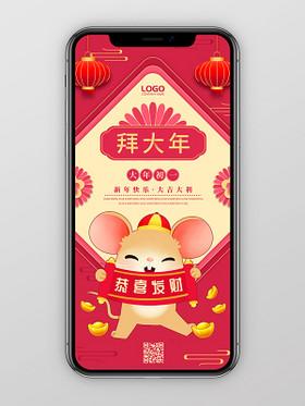 拜年了過年春節習俗紅色簡約扁平中國風鼠年拜大年新年快樂拜年手機海報