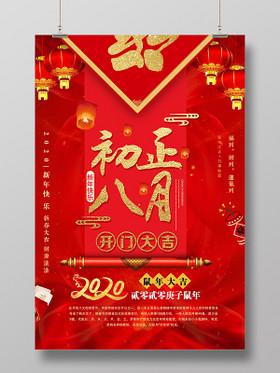 紅色喜慶2020鼠年春節正月初八開門大吉海報