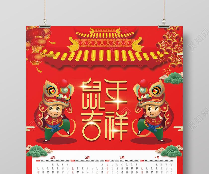 紅色喜慶2020庚子鼠年新年年歷日歷