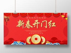 新年開門紅紅色喜慶開門紅2020新春開門紅開店宣傳展板