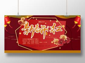 紅色喜慶開門紅2020新春開門紅開店宣傳展板