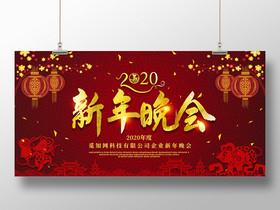 紅色喜慶2020新年鼠年企業公司新年晚會展板