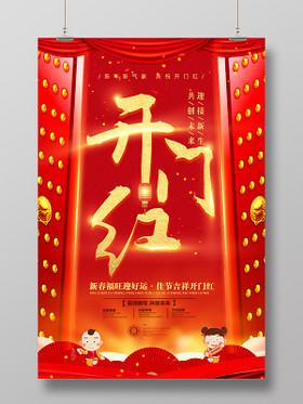 新年開門紅紅色喜慶鼠年新春吉祥開門紅海報開門大吉