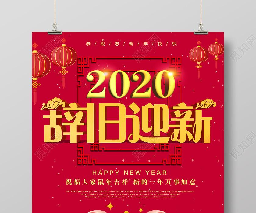 紅色卡通2020辭舊迎新鼠年新年海報