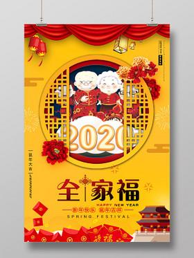 春節全家福黃色簡約2020全家福鼠年新年海報迎新
