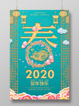 藍色繽紛中國風2020新年快樂鼠年春節海報