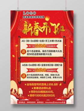 新年開門紅紅色喜慶鼠年新春開門紅家電電器櫥柜促銷海報