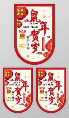 紅色古風鼠年賀歲新年吊旗