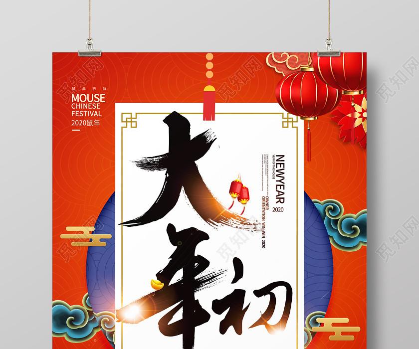 春節習俗喜慶2020鼠年大年初一拜大年傳統節日過新年海報大年初一至初七系列圖8
