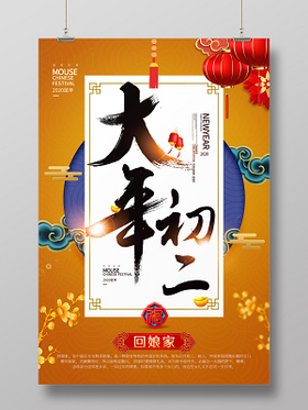 春節習俗喜慶2020鼠年大年初二回娘家傳統節日過新年海報大年初一至初七系列圖8