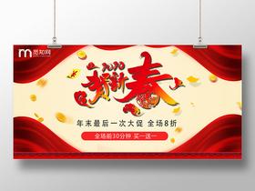 賀新春紅色中國風2020鼠年新年快樂新春春節新年