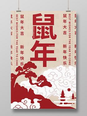 紅色中國風鼠年鼠年大吉新年快樂海報