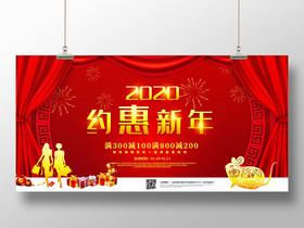 紅色喜慶2020新年鼠年約惠新年春節促銷展板